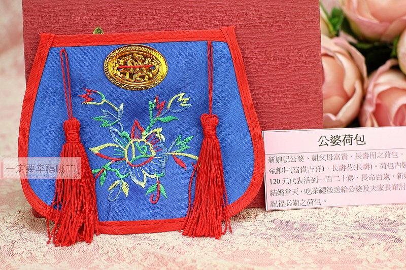 一定要幸福哦~~公婆荷包(藍)、喝茶禮、婚禮小物、婚俗用品