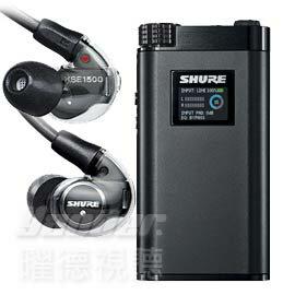 【曜德★新品】SHURE KSE1500 隨身靜電入耳式耳機系統 高隔音性 專屬擴大器 ★免運★