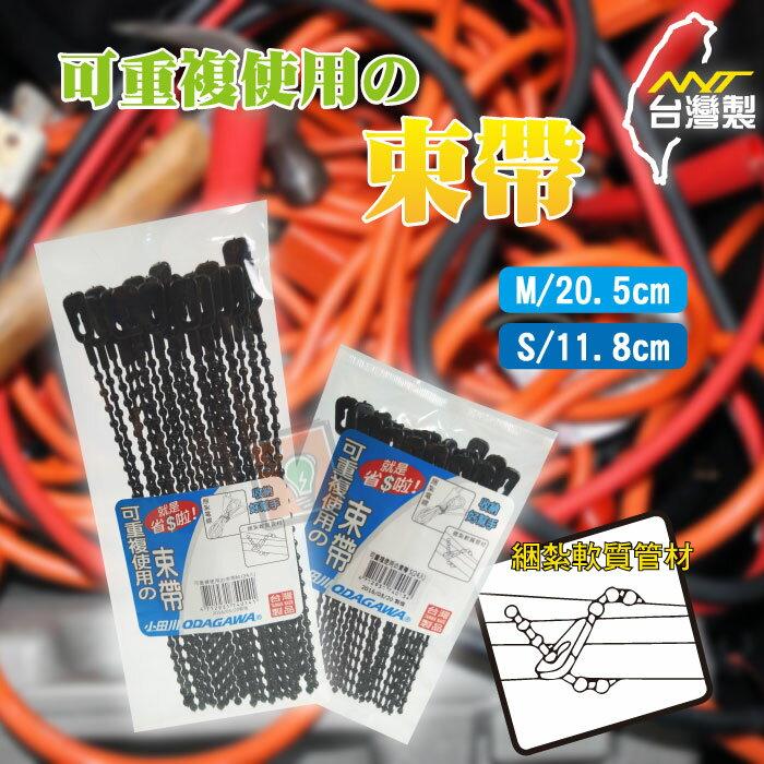 ORG《SD1209a》台灣製!S/M ~可重複使用 電線收納束帶 束線帶 電源線 收納束線帶 理線帶 綑線帶 綑線器