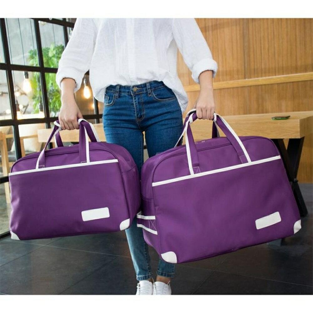 折疊手提旅行包男女裝衣服大容量行李包防水旅行袋旅游健身待產包  全館八五折