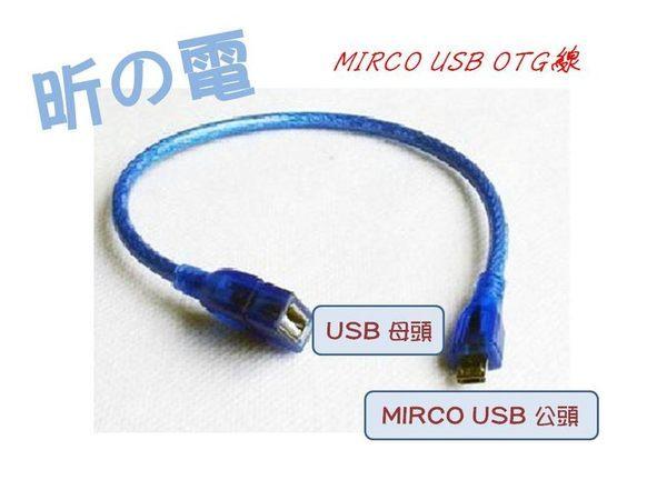 NOVA成功3C USB轉Micro轉接頭 USB母轉MIRCO公 邁克usb轉usb母