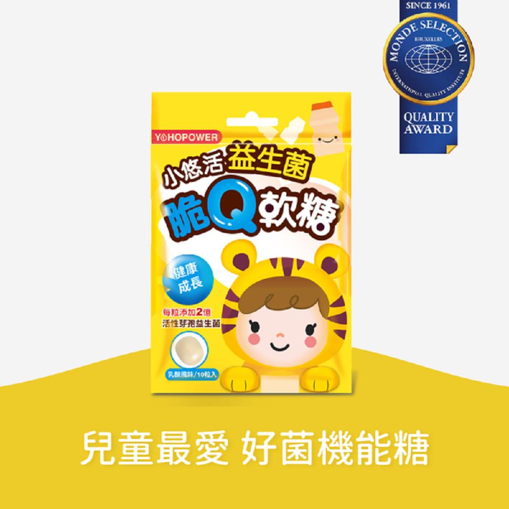 悠活 小悠活脆Q軟糖 (乳酸風味) 10粒/包
