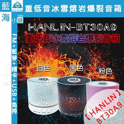 <br/><br/>  ★HANLIN-BT30A9★重低音冰雪熔岩爆裂音箱 藍芽喇叭 音響 LED 小夜燈 通話<br/><br/>