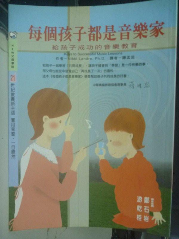 【書寶二手書T4/家庭_IOI】每個孩子都是音樂家_謝孟蕊, NIKKI L