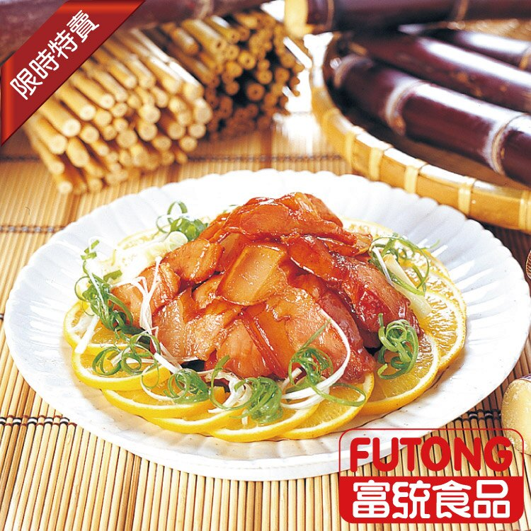 ~2016蘋果年菜亞軍~~富統食品~蔗香煙肉  生三層肉;300g  片 ~0823~09