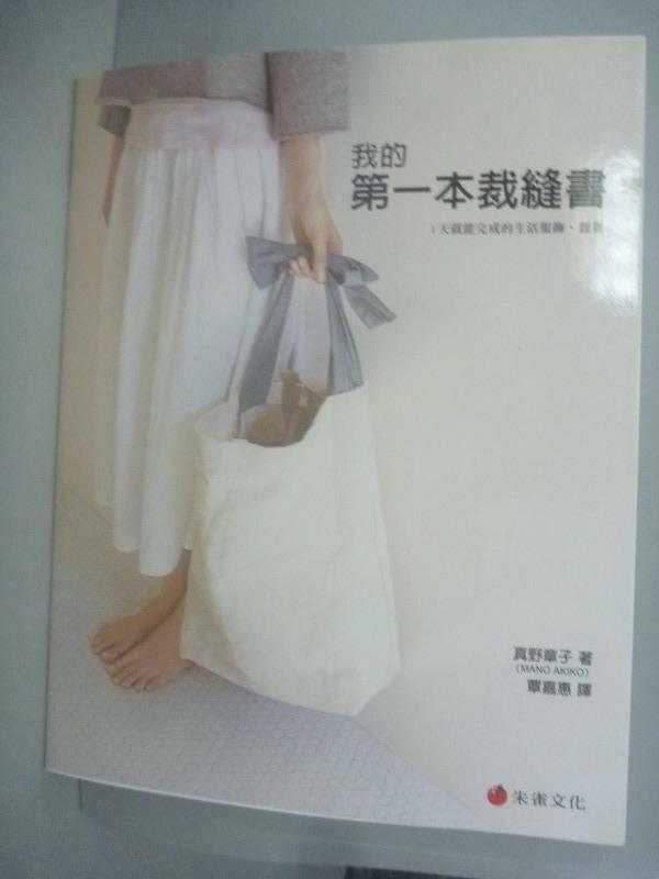 ~書寶 書T8/美工_YCW~我的第一本裁縫書:1天就能完成的 服飾 雜貨_真野章子  覃