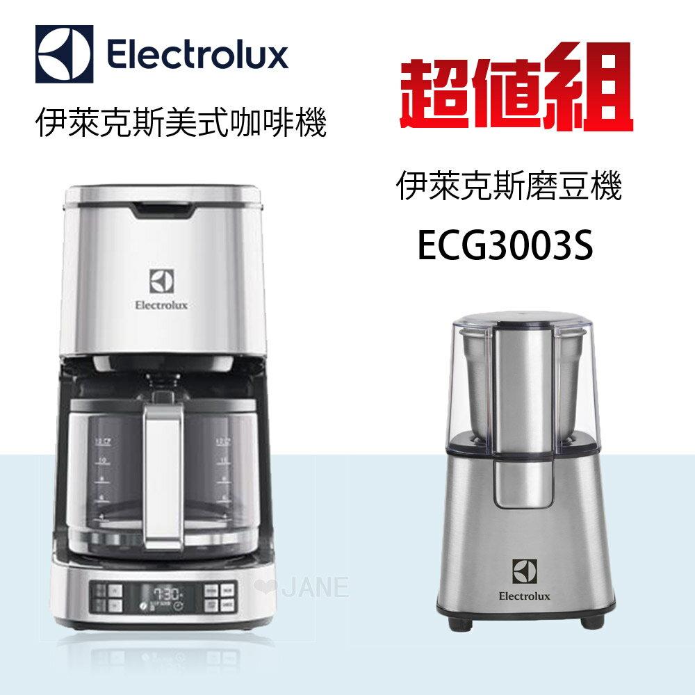 ★【送ECG3003S磨豆機】ECM7814S伊萊克斯 Electrolux 設計家系列 美式咖啡機