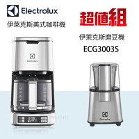 Electrolux伊萊克斯商品推薦【送ECG3003S磨豆機】ECM7814S伊萊克斯 Electrolux 設計家系列 美式咖啡機