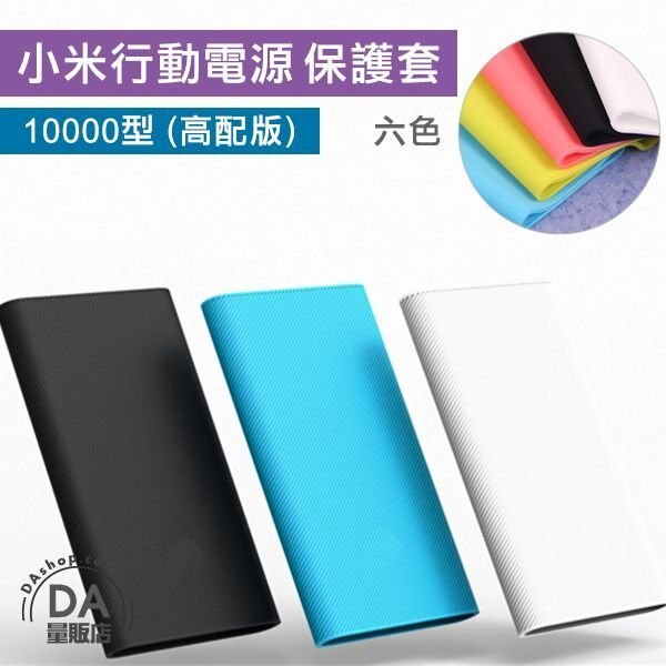 《DA量販店》10000nah型 高品質 高配版 軟殼 小米行動電源保護套 矽膠 多色可選