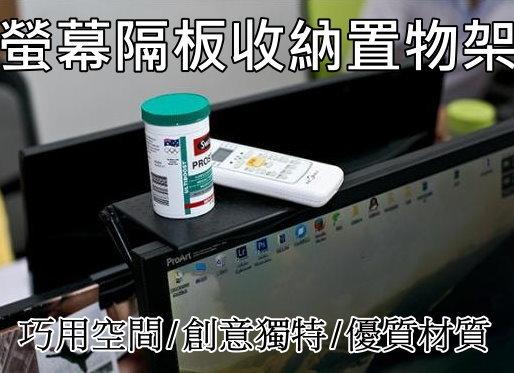 【百寶袋】螢幕隔板收納置物架 螢幕收納 螢幕置物架 螢幕支架 螢幕架 鍵盤 滑鼠架 手機架 螢幕【BA002】