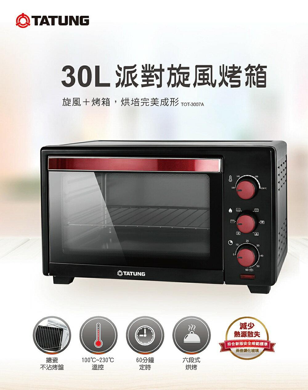 TATUNG大同30L電烤箱 (TOT-3007A)