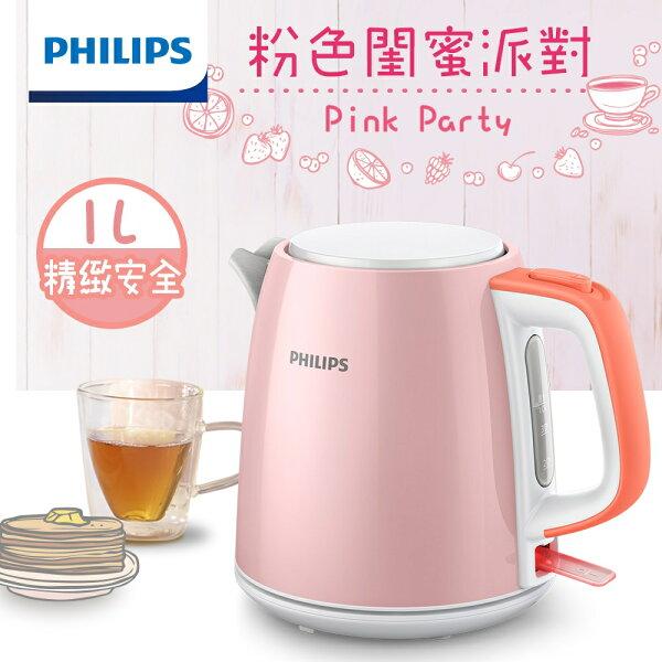 【飛利浦PHILIPS】1.0L不鏽鋼煮水壺瑰蜜粉(HD934854)