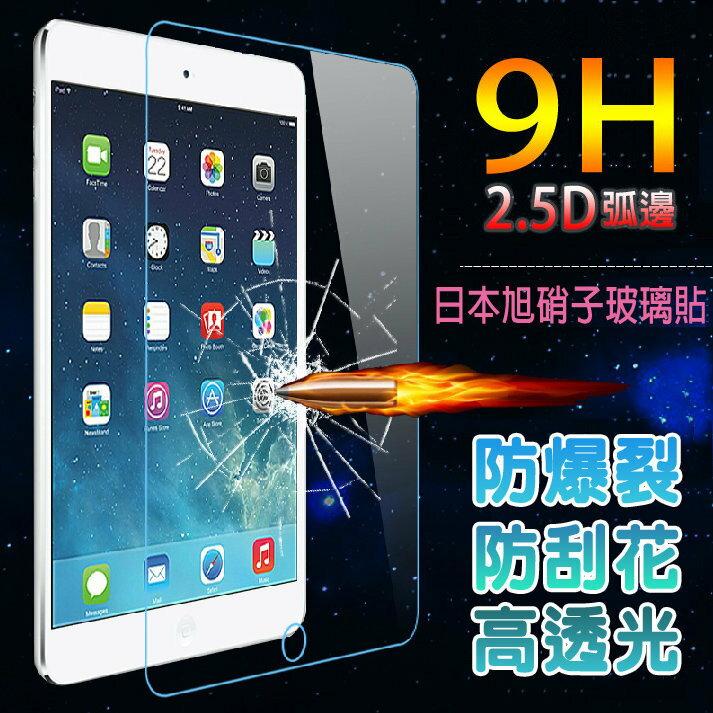 0.3mm 日本旭硝子玻璃 APPLE iPAD AIR/Air2 平板 鋼化玻璃螢幕保護貼/2.5D 弧邊 iPad 5/6 強化玻璃 保貼/高清晰度/耐刮/抗磨/觸控順暢度高/疏水疏油/TIS購物..