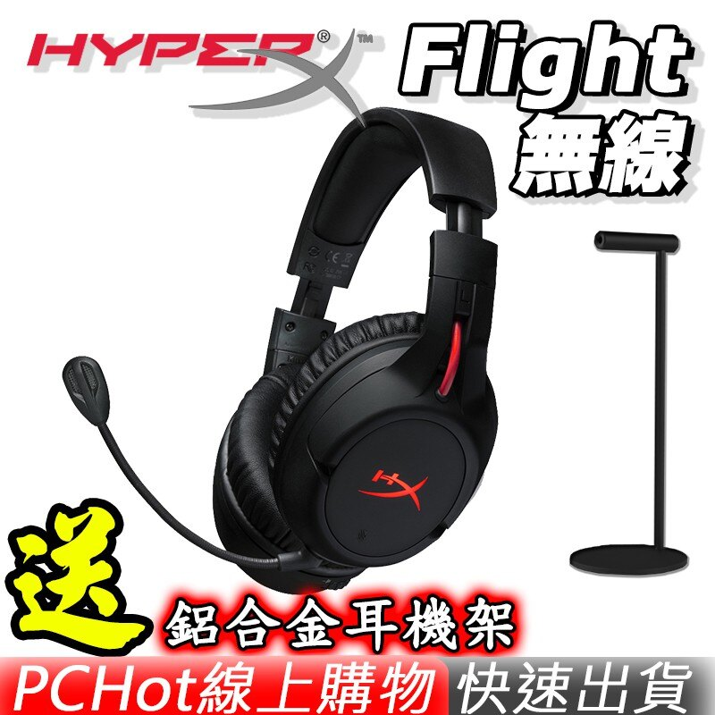 [限時促銷] HyperX Cloud Flight 無線電競耳機 HX-HSCF-BK/AM