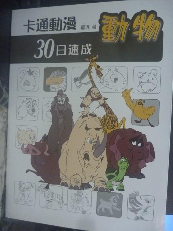 【書寶二手書T2/藝術_YGF】卡通漫畫30日速成動物_叢琳