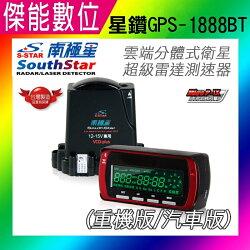 南極星 GPS-1888BT 1888BT 【送三孔】 雲端衛星分離式測速器 【重機版/汽車版】 雷達測速  GPS測速