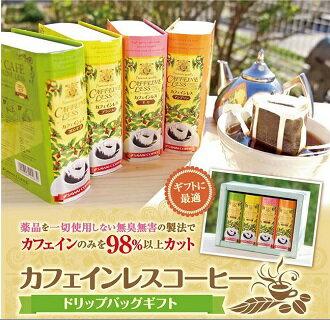 【澤井咖啡】掛耳式低咖啡因咖啡禮盒★1月限定全店699免運 1