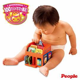 日本People 新寶寶小小書櫃玩具(桔色) 329元【指定款促銷】