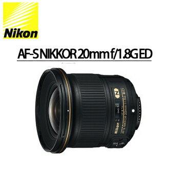 [滿3千,10%點數回饋]★分期0利率★ Nikon AF-S NIKKOR 20mm f/1.8G ED NIKON 單眼相機專用定焦鏡頭  國祥/榮泰 公司貨