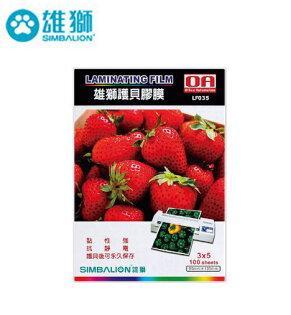 雄獅護貝膠膜3*5100入LF-035
