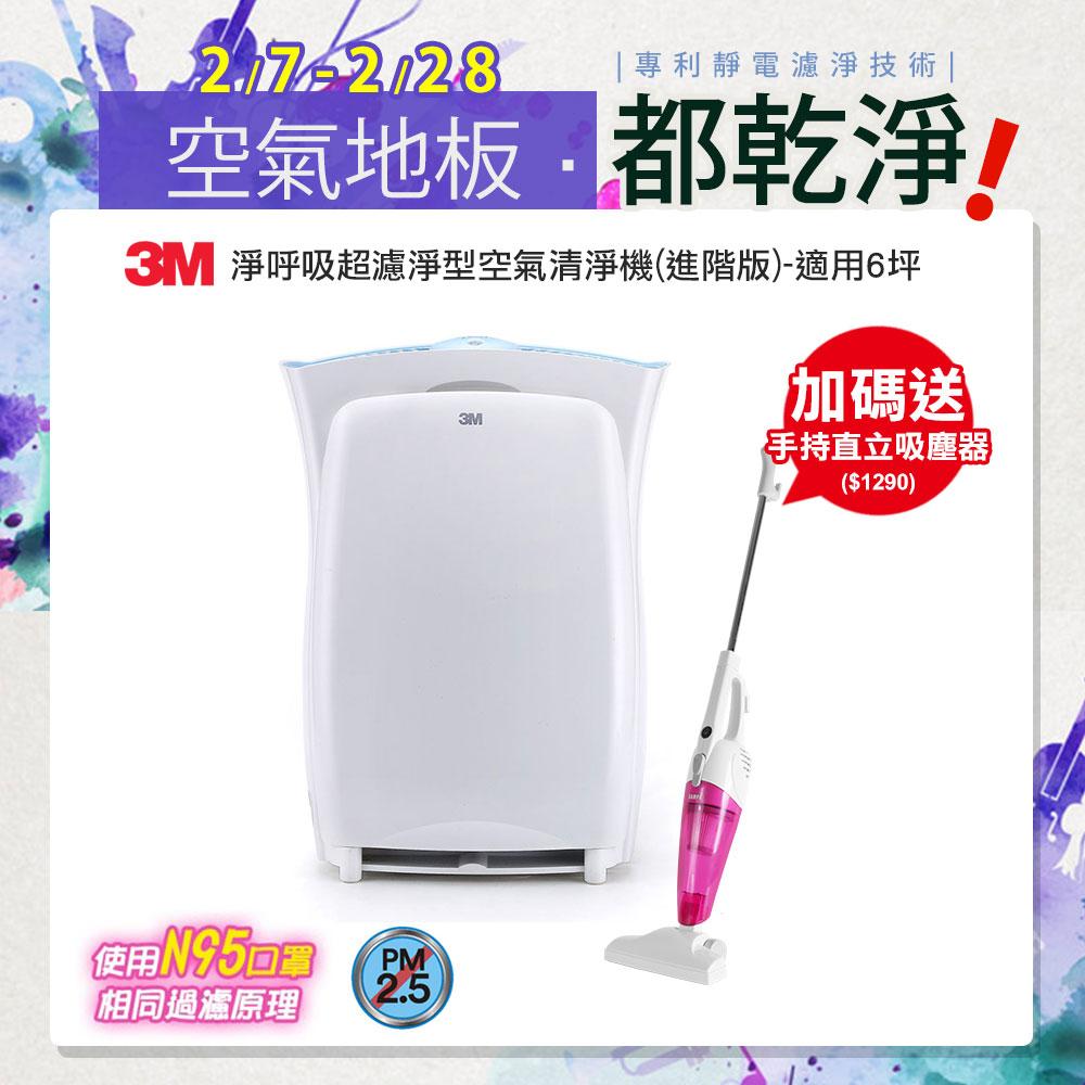 ✭送聲寶吸塵器✭3M 淨呼吸超濾淨型空氣清淨機(進階版)-適用6坪