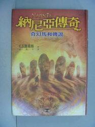 【書寶二手書T3/一般小說_IEX】納尼亞傳奇-奇幻馬和傳窩_C.S.路易斯, 彭倩文