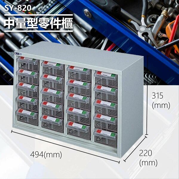 官方推薦【大富】SY-820中量型零件櫃收納櫃零件盒置物櫃分類盒分類櫃工具櫃台灣製造