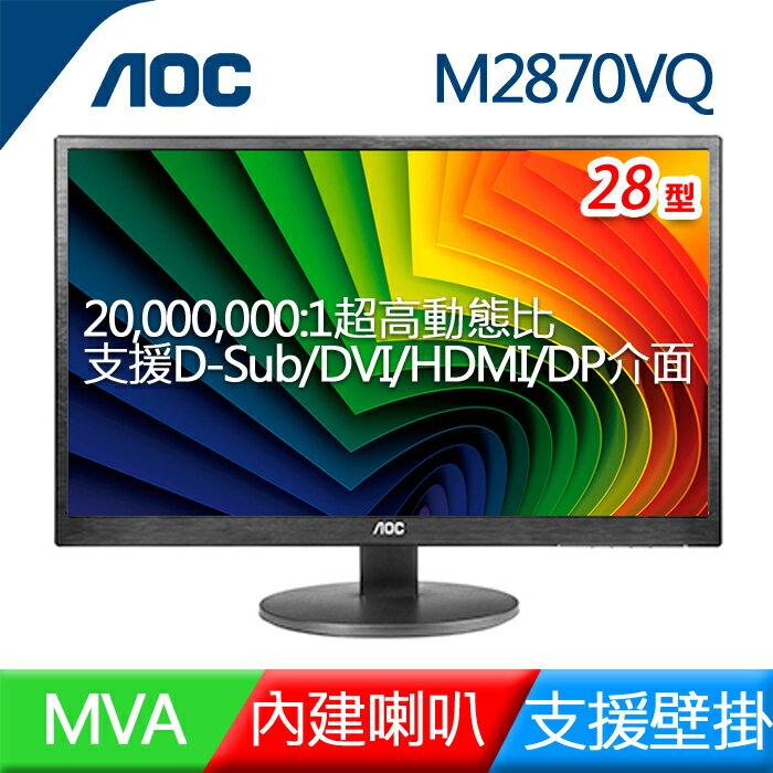 【滿3千10%回饋】AOC 艾德蒙 28型 MVA 廣視角寬螢幕 (M2870VQ)