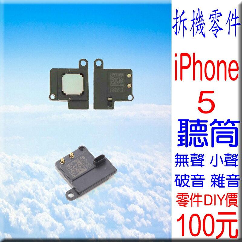 拆機零件 iPhone 5 聽筒 更換 無聲 小聲 破音 雜音 DIY