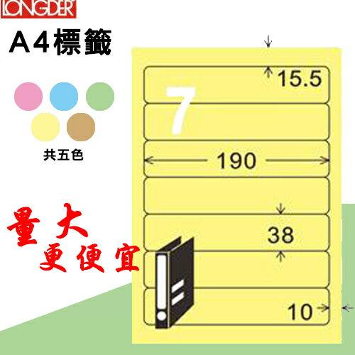 必購網:必購網【longder龍德】電腦標籤紙7格LD-887-Y-A淺黃色105張影印雷射貼紙