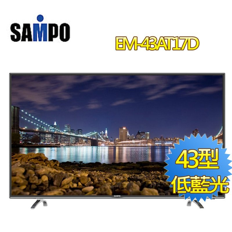 SAMPO 聲寶 EM-43AT17D 43吋LED液晶顯示器+視訊盒(含運/不安裝)