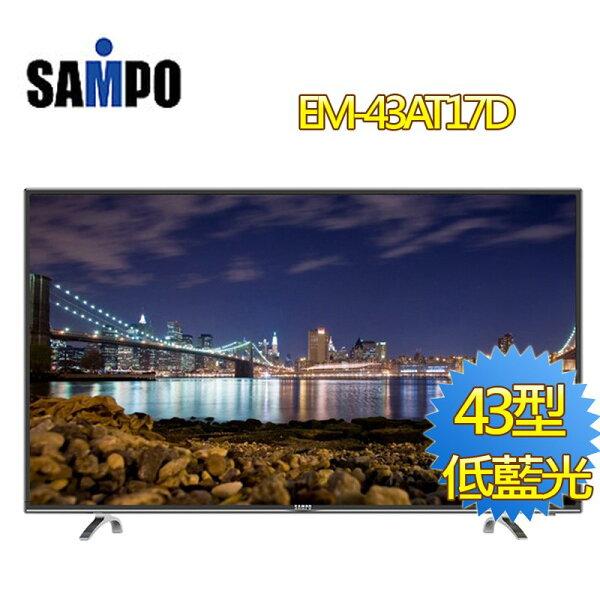 【SAMPO聲寶】EM-43AT17D43吋LED液晶顯示器+視訊盒(含運不安裝)