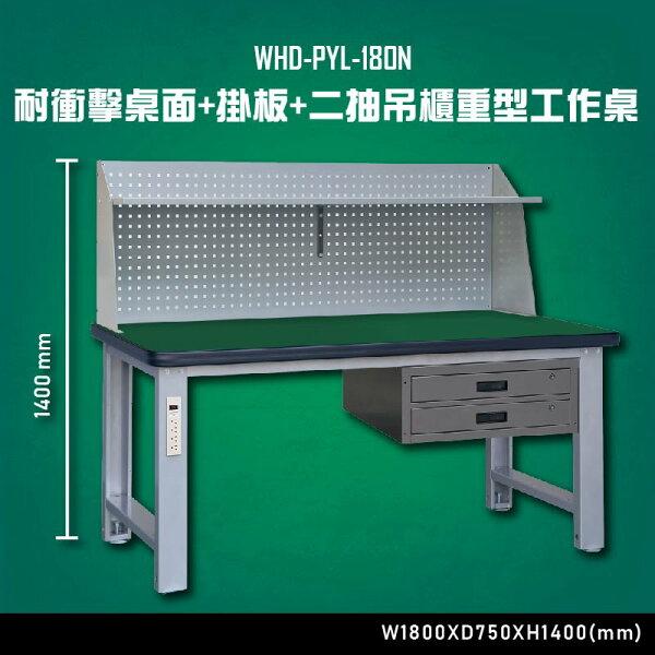 【台灣大富】WHD-PYL-180N耐衝擊桌面-掛板-二抽吊櫃重型工作桌辦公家具台灣製工作桌零件櫃抽屜櫃