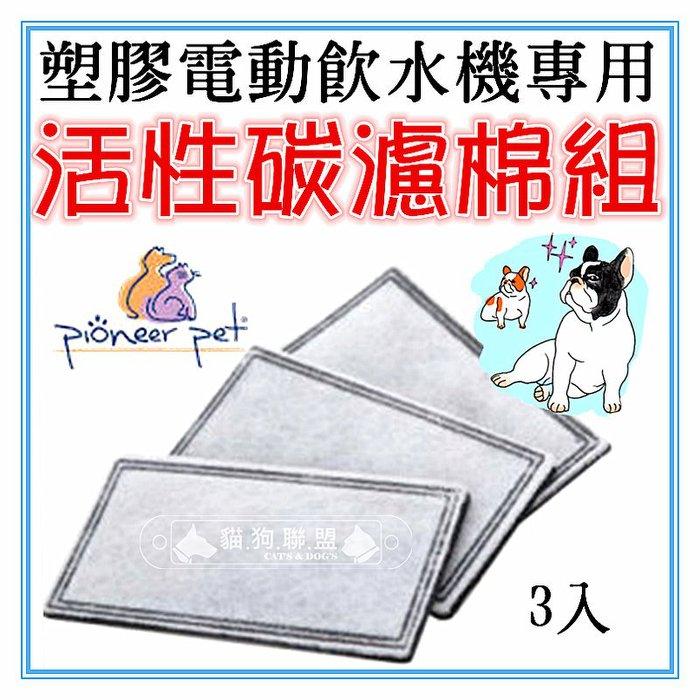 貓狗樂園 美國Pioneer Pet~塑膠電動飲水機~ 活性炭濾棉組~3入~