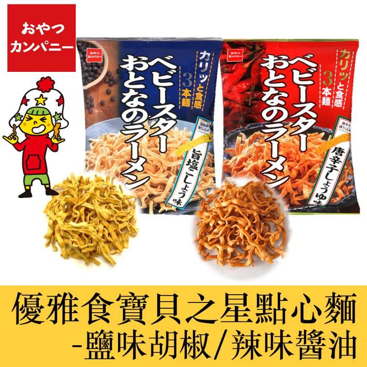 【Oyatsu優雅食】寶貝之星點心麵-鹽味胡椒 / 辣味醬油 61g 日本進口零食 3.18-4 / 7店休 暫停出貨 0