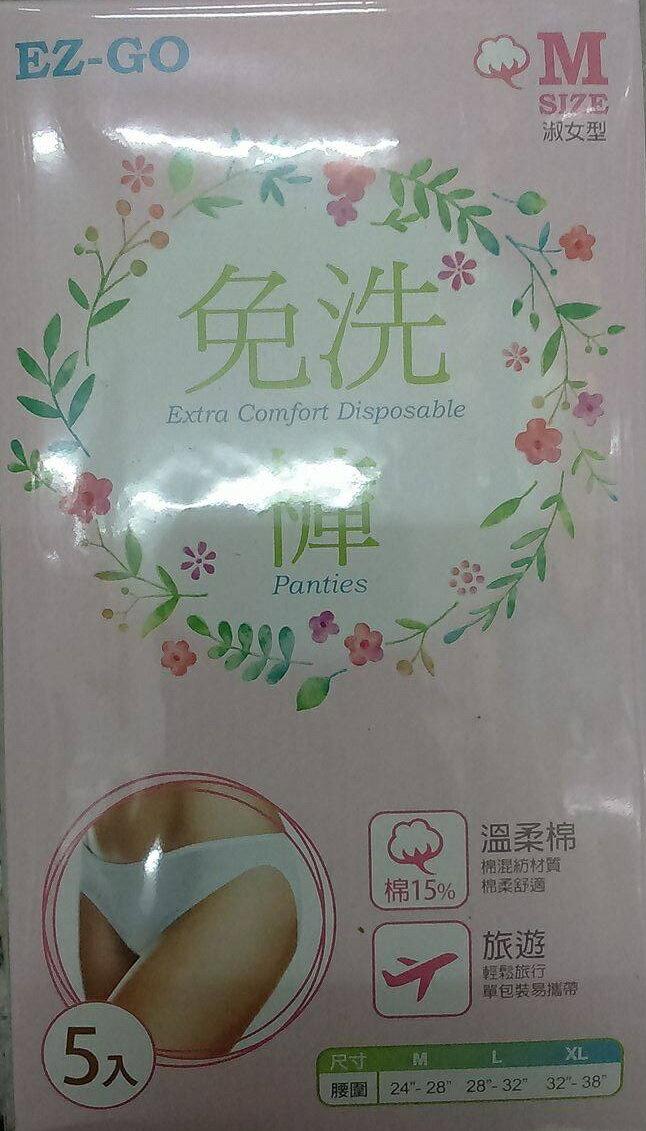 『121婦嬰用品館』EZ-GO 免洗棉褲(淑女型) M 5入 0