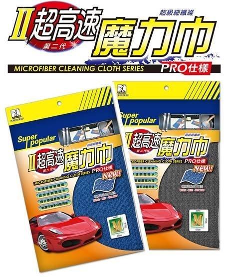 權世界@汽車用品 洗車俱樂部 第二代超高速魔力巾-(45cm*90cm)超細纖維布 M 藍/灰-二色可選