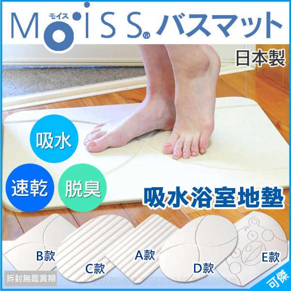 出清 日本製 MOISS 浴墊 吸水超強/珪藻土/UB足快浴墊 足乾浴室地 自然素材 抗菌 免運