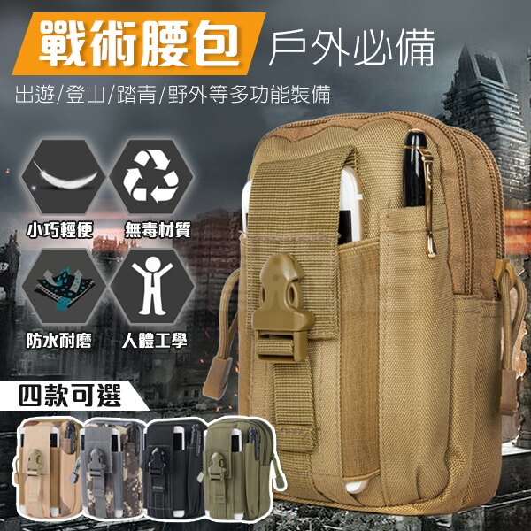 多 手機腰包 molle防水戰術腰包 生存遊戲 迷彩包 腰包 手機腰包 尼龍工具包 四款可選