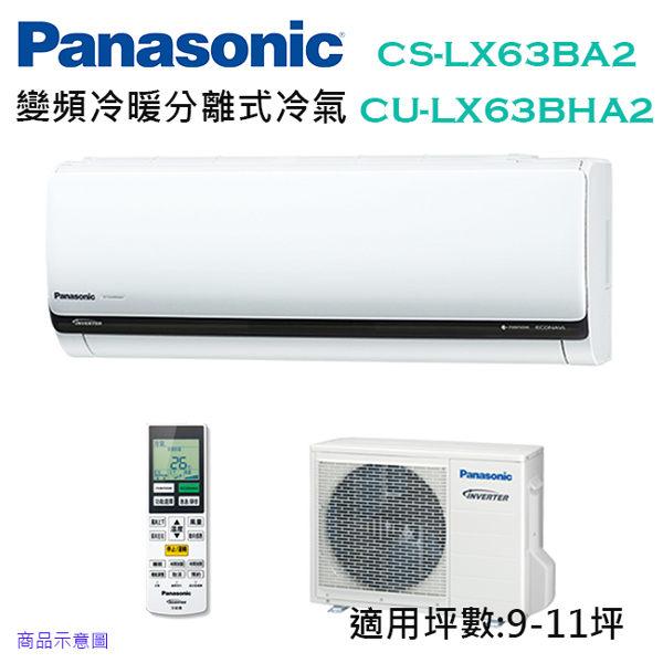 【滿3千,15%點數回饋(1%=1元)】Panasonic國際牌9-11坪變頻冷暖分離式冷氣CS-LX63BA2CU-LX63BHA2