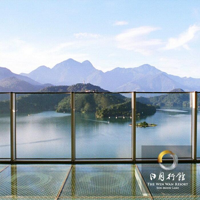 【日月潭】日月行館-2人-萬象自助下午茶+空中步道觀景台