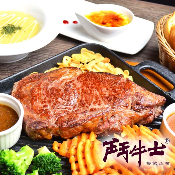 【板橋】鬥牛士-2人美國CAB20盎司-冷藏沙朗牛排餐