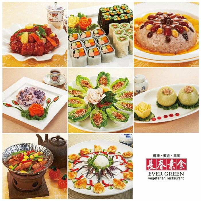【台北】長春素食1人-歐式素食-自助下午茶(吃到飽)