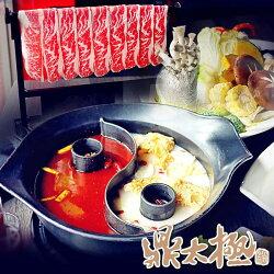 【台北】鼎太極-2人-豪華太極鍋套餐