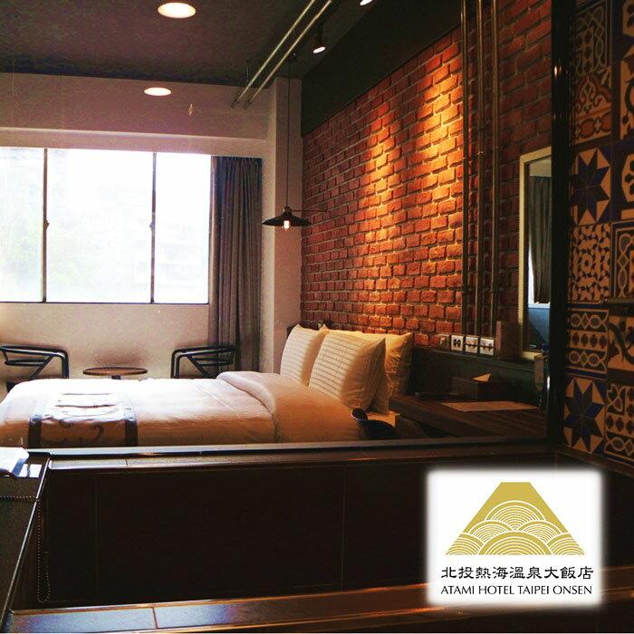 【台北】熱海大飯店-雙人150分鐘-(全新房型一大床)休憩泡湯