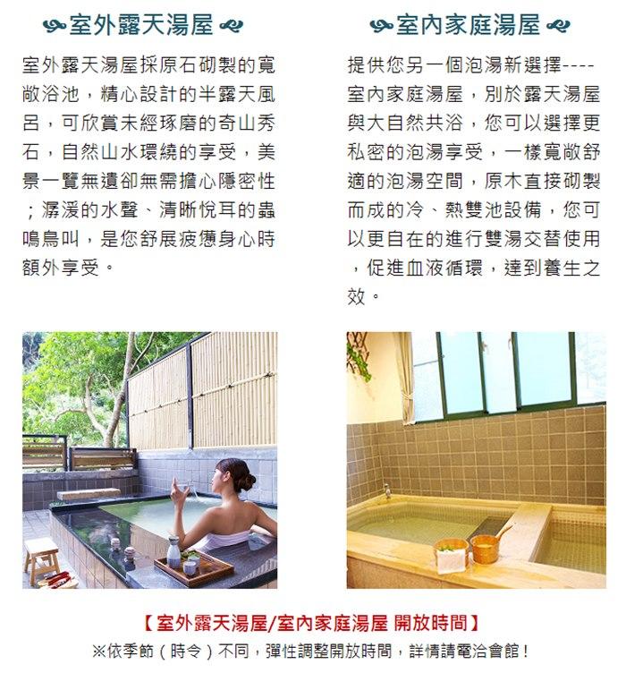 【烏來名湯】雙人泡湯(大眾裸湯 / 室內家庭湯屋 / 室外露天湯屋(3選1)+飲料 2