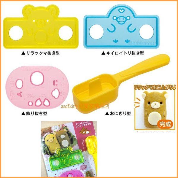 asdfkitty可愛家☆懶懶熊/拉拉熊小雞手把飯糰模型含起司壓模組可做軍艦壽司-日本正版