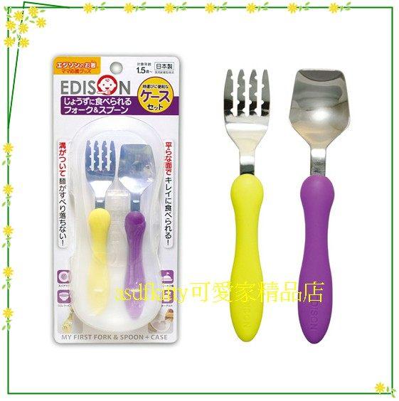 廚房 嬰童【asdfkitty】EDISON 阿卡將-黃紫色幼兒童學習湯匙+波紋叉子餐具組附盒子-日本製