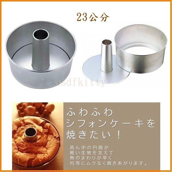 asdfkitty可愛家☆日本CAKELAND圓型中空蛋糕模型-23公分-活動分離脫模-日本製