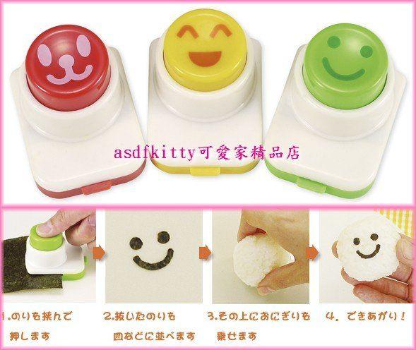 asdfkitty可愛家☆日本Arnest海苔打洞器-黃綠紅-飯糰.蛋包.餅乾.蛋糕都可用-日本製